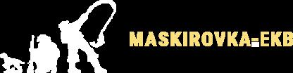 Maskirovka-Ekb
